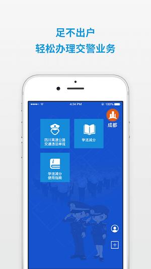 四川交警公共服务平台12123-四川交警公共服务平台app下载