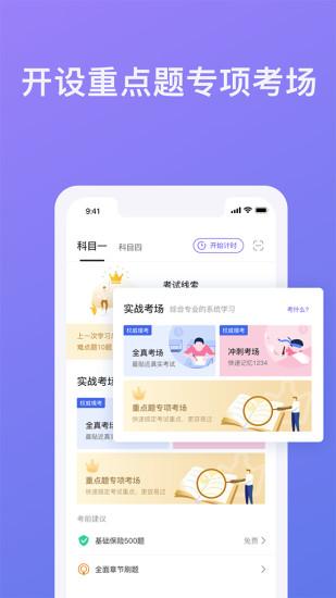 象司机app下载-象司机安卓版下载