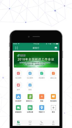 邮我行app安卓版最新版下载-中国邮政邮我行安卓版下载