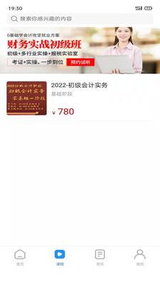 得勤会计app下载-得勤会计最新版
