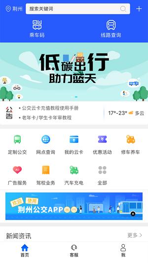 荆州公交app下载安装-荆州公交软件下载