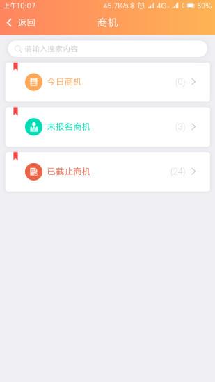 筑服云app下载-筑服云手机版
