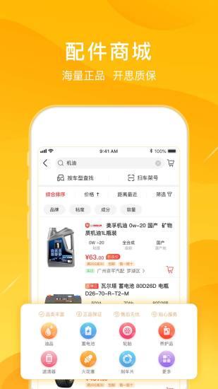 开思汽配app下载-开思汽配平台下载