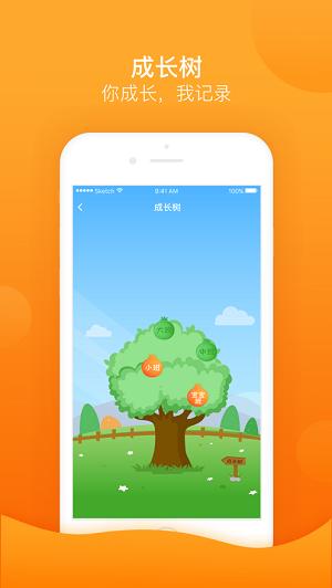 金石榴家长app下载-金石榴家长最新版下载