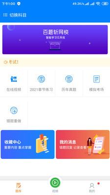 百题斩网校手机APP下载-百题斩网校安卓版下载