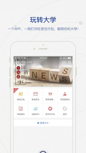 智慧潍科app下载-智慧潍科手机版下载