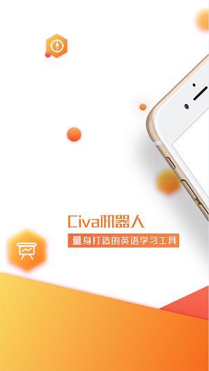 civa机器人app下载-civa机器人手机版