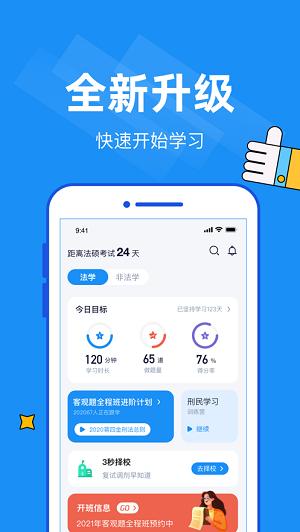 觉晓法硕app下载-觉晓法硕软件下载