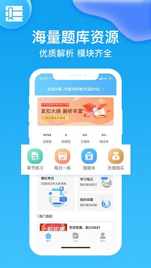 医考部落app下载-医考部落手机版下载