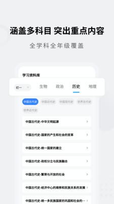小熊猫轻松背初中高中app下载-小熊猫轻松背初中高中软件