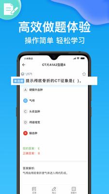 规培考试题库app下载-规培考试题库安卓版下载