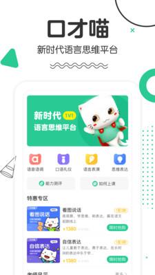 口才喵app下载-口才喵手机版下载