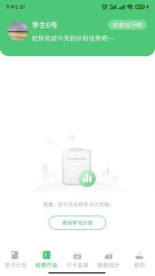 玺悦学府学生端app下载-玺悦学府学生端最新版下载