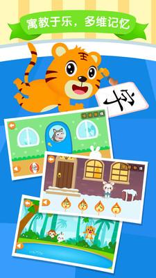 贝乐虎识字app免费下载-贝乐虎识字手机版下载