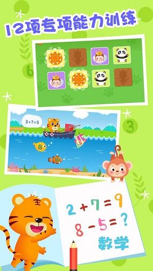 贝乐虎数学app下载-贝乐虎数学解锁版下载