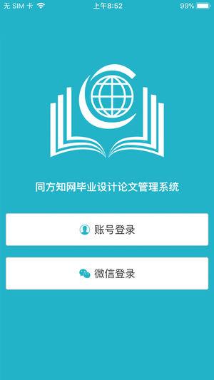 知网毕设app安卓下载-知网毕设管理系统下载