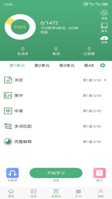 abc英语app下载-abc英语点读软件下载