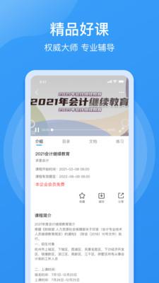 点滴云课app下载-点滴云课手机版下载