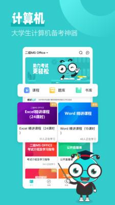 考试蚁app下载-考试蚁安卓版下载