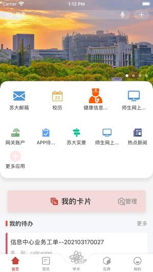 你好苏大app下载-你好苏大应用下载