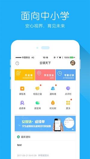 安视达家长版app下载-安视达监控手机客户端下载