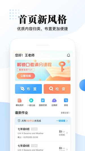 一起中学老师app下载-一起中学老师客户端下载