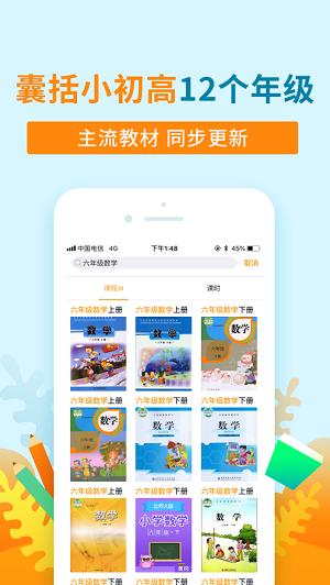 K12猫头鹰课堂app下载-K12猫头鹰课堂手机版下载