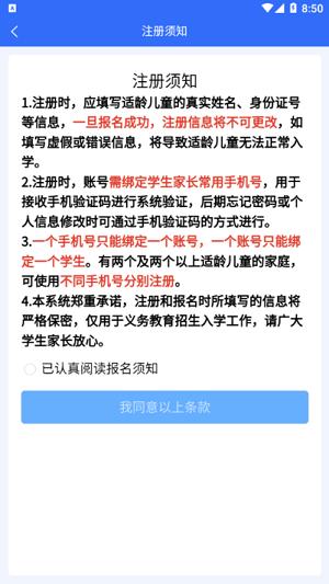 石家庄招生app下载-石家庄招生手机版下载