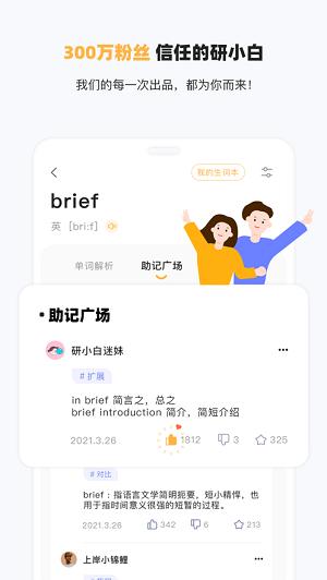 研小白英语app下载-研小白英语手机版下载