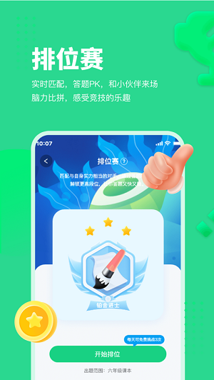 每日趣学app下载-每日趣学手机版下载