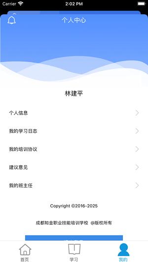 智考通app下载-智考通移动端下载
