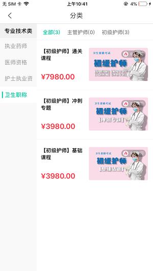 医对医app下载-医对医手机版下载