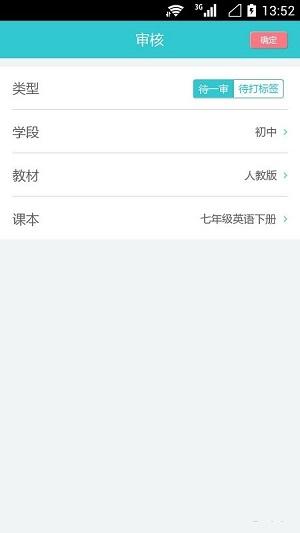 学业通app下载-学业通学生版下载