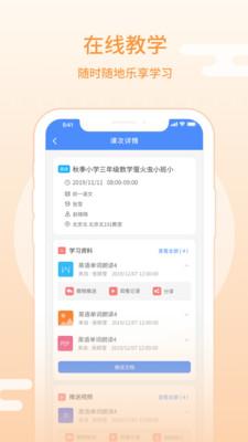 朴新师生教师端app下载-朴新师生教师端软件下载