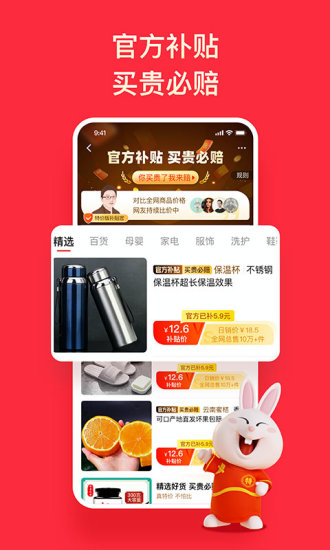 淘特app下载安装-淘特特价版下载