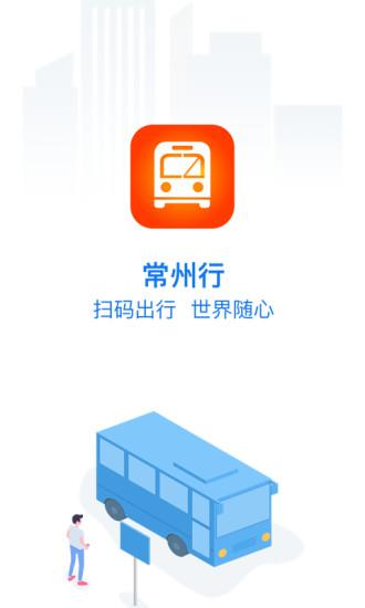 常州行实时公交app下载-常州行实时公交手机版下载