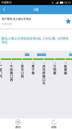 北京实时公交查询app下载安装-北京实时公交下载新版