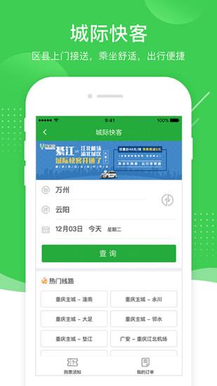 愉客行app下载-愉客行汽车票网上订票下载