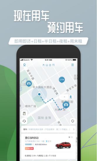 大山出行app下载-大山出行客户端下载
