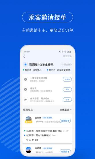 一喂出行app下载-一喂出行安卓版下载