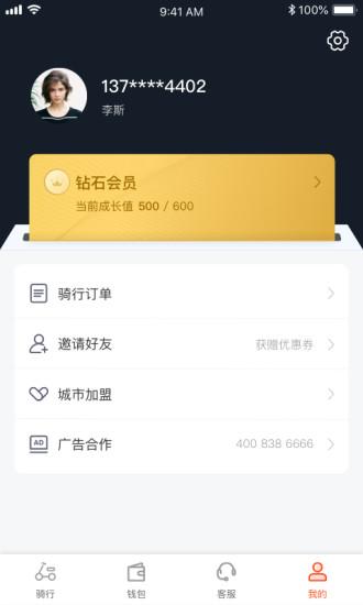 拜米出行app下载-拜米出行手机版下载