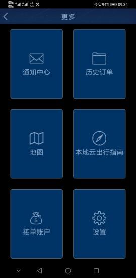 本地云出行app下载-本地云出行司机端下载