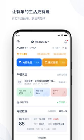 智驾行app下载-智驾行最新版下载