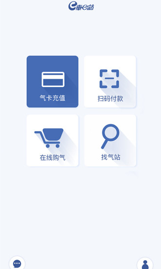 e车e站下载最新版本-e车e站app下载