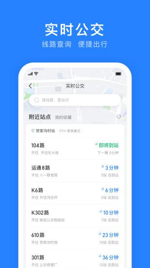 延安公交电子一卡通下载-延安公交app下载