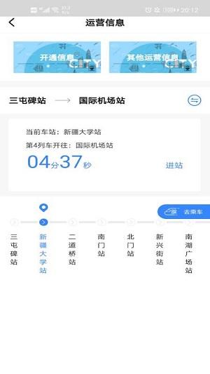 metro丝路行app下载-乌鲁木齐地铁metro丝路行手机版下载