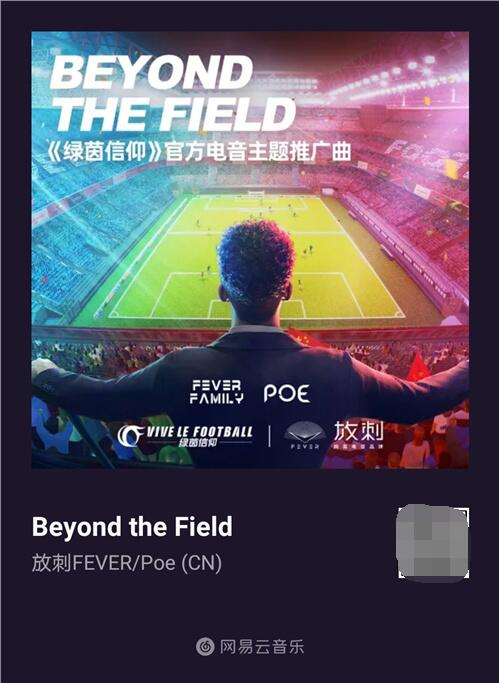 足球+电音 网易放刺携手《绿茵信仰》嗨翻欧洲杯决赛夜