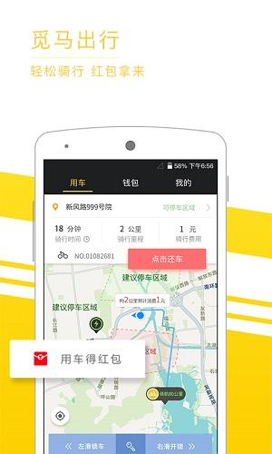 觅马出行极速版app下载-觅马出行极速版最新版下载