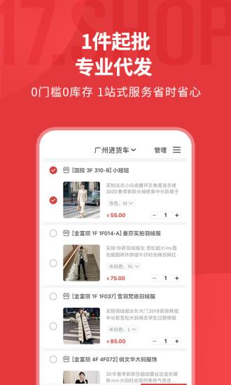 17货源app下载-17货源最新版下载