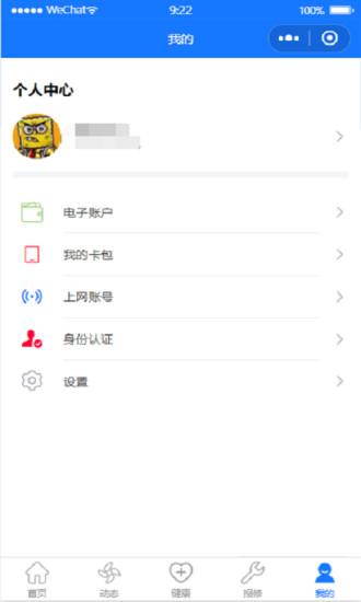 城院在线app下载-城院在线最新版下载